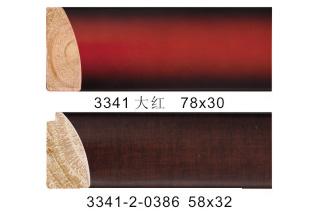 3341大红