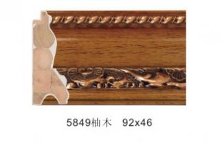 5849柚木