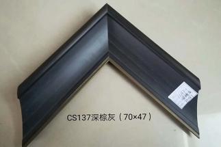 CS137深棕灰(70×47)