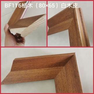 BF116柚木