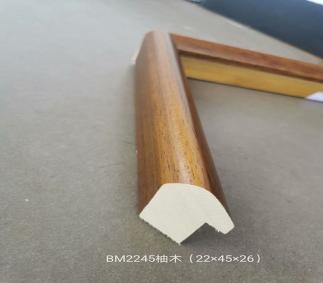 BM2245柚木