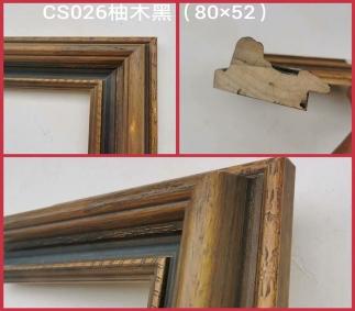 CS026柚木黑