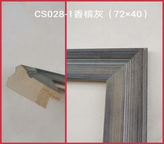 CS028-1香槟灰