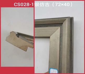 CS028-1银仿古