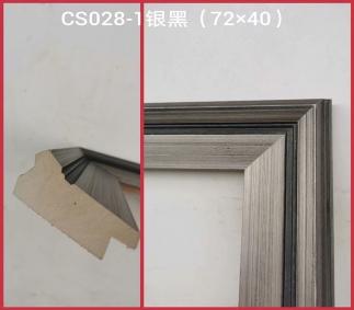 CS028-1银黑