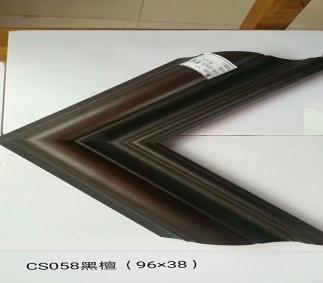 CS058黑檀