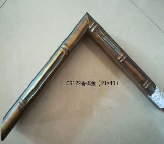 CS122香槟金