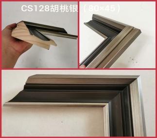 CS128胡桃银