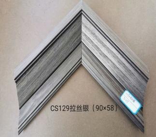 CS129拉丝银