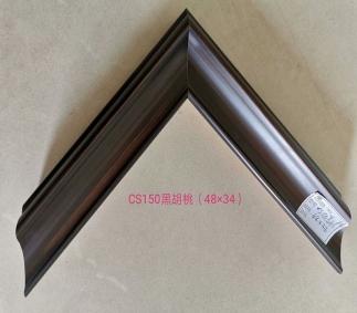 CS150黑胡桃