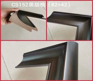 CS152黑胡桃