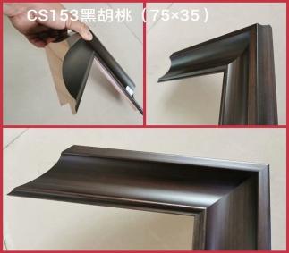 CS153黑胡桃