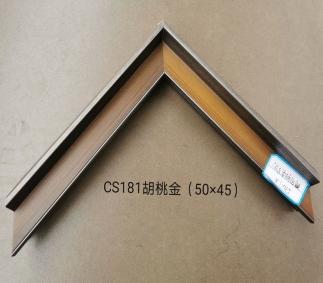 CS181胡桃金