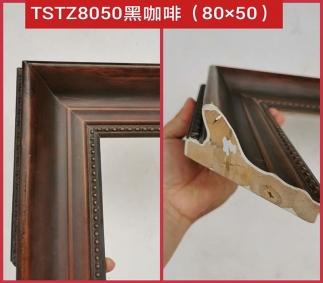 TSTZ8050黑咖啡