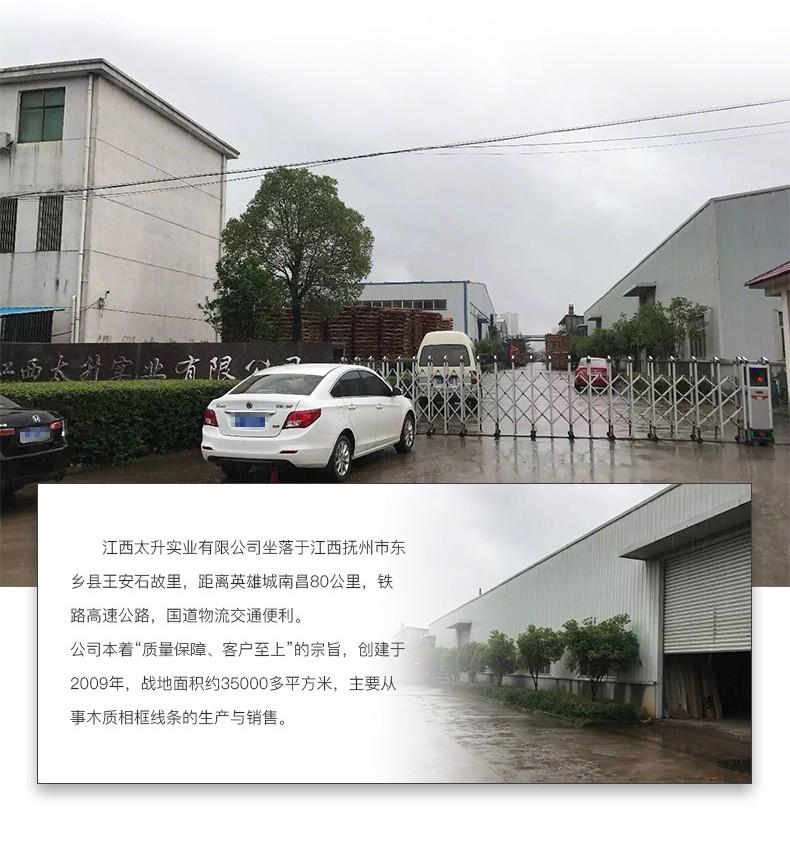 江西太升实业有限公司